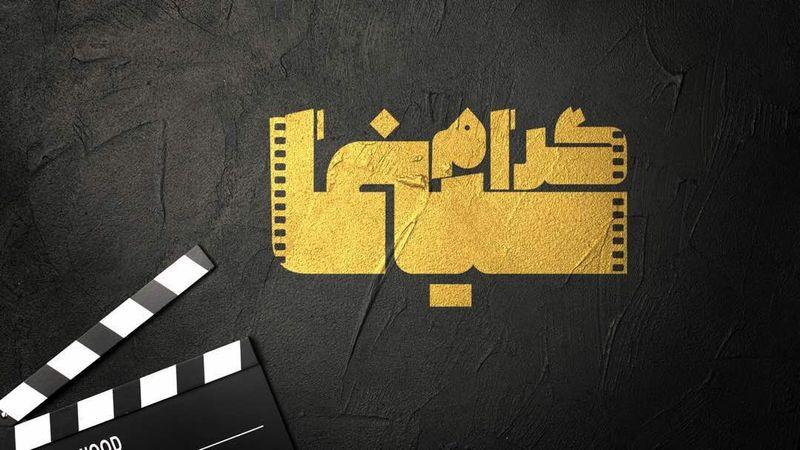 راههای ورود به بازیگری و انتخاب رئیس سازمان سینمایی در سینماگرام