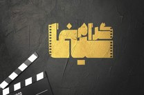 سینماگرام فیلم محمدرسولالله مصطفی عقاد را بررسی می کند