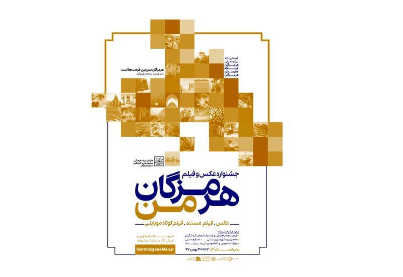 انتشار فراخوان جشنواره عکس و فیلم هرمزگان من