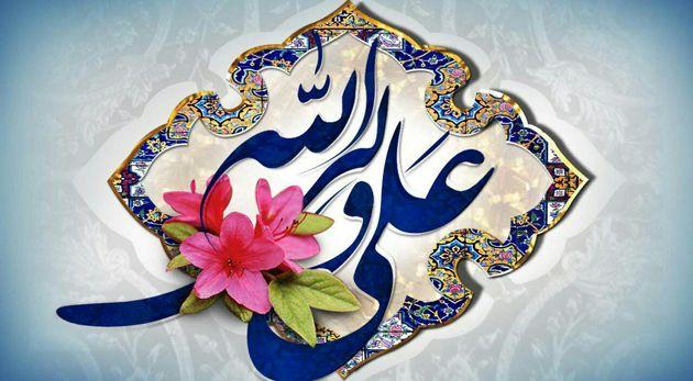 نتیجه تصویری برای عید غدیر