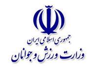 بیانیه وزارت ورزش و جوانان به مناسبت روز جهانی قدس
