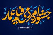 آثار بخش مسابقه افتتاحیه دهمین جشنواره عمار اعلام شد