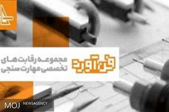 نخستین دوره مسابقات استانی فنآورد برگزار میشود