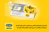 ایرانسل شیوههای تلفنی و پیامکی را هم برای اهدای سیمکارت رایگان راه اندازی کرد