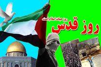 آزادی قدس شریف؛ آرمان همه مسلمانان جهان است