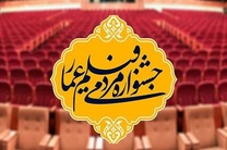 اعلام نامزدهای بخش های مستند و داستانی جشنواره عمار