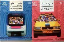 برآبادی با کتابهای مرجع ترافیک در نمایشگاه کتاب