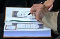 اهدای یک جلد قرآن از سوی رهبری به خانواده شهید حججی