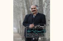 مراسم بزرگداشت زرویی نصرآباد در دانشگاه تهران