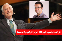«برایان تریسی» قورباغه جوان ایرانی را بوسید!