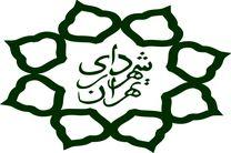 حضور تمام کارکنان شهرداری تهران در محل کار از ۱۰ خرداد
