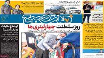 واکنش روزنامه ها به اختلال در توزیع بنزین