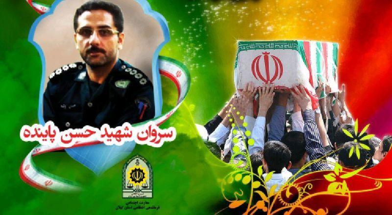 مراسم تشییع پیکر پاک سروان حسن پاینده در رشت برگزار شد
