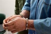 دستگیری سارق موتورسیکلت های تیزرو
