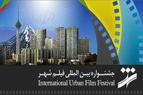 اسامی فیلمهای بخش بینالملل هفتمین جشنواره فیلم شهر اعلام شد