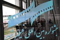 اعلام بزرگداشتها و برنامههای جشنواره شهر