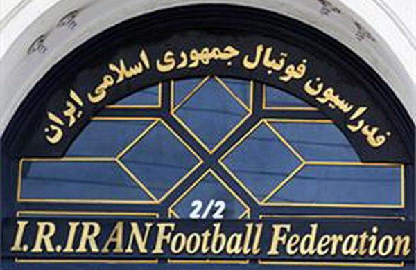 ساعت برگزاری مجمع عمومی فدراسیون فوتبال تغییر کرد