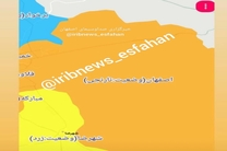 کلانشهر اصفهان نارنجی شد
