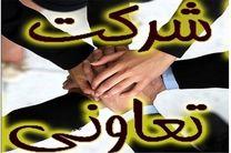 تعاونی های برتر استان اصفهان معرفی شدند