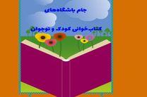 اختتامیه دومین دوره جام باشگاههای کتابخوانی کودک و نوجوان شهرستان رشت