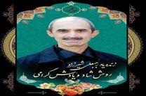 پدر سخنگوی شورای اسلامی شهر رشت درگذشت