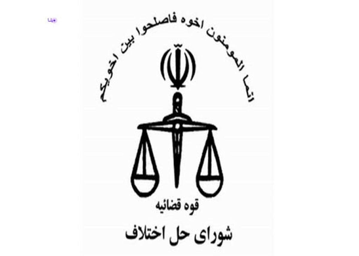 آمادگی شورای حل اختلاف برای ارائه خدمات قضایی به کلیه صنوف در راستای مانع زدایی، تسهیل و پشتیبانی تولید
