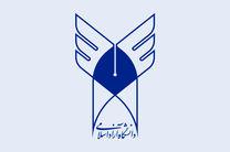 بیانیه دانشگاهیان دانشگاه آزاد اسلامی استان گیلان به مناسبت روز دانشجو