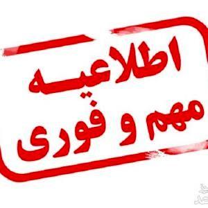 دانشگاههای خراسان رضوی تا پایان هفته تعطیل شد