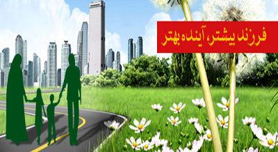 نشاط و توسعه پایدار در جامعه درگرو رشد مناسب جمعیتی است