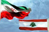 سفیر جدید لبنان به ایران می آید