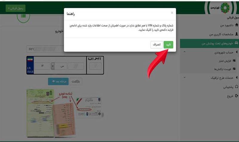 دلایل جریمه 20 درصدی در سامانه «تهران من»