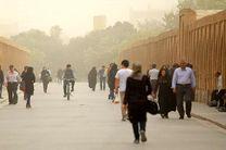 هوای استان اصفهان گردوخاکی است