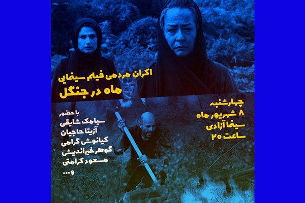 اکران مردمی «ماه در جنگل» در سینما آزادی