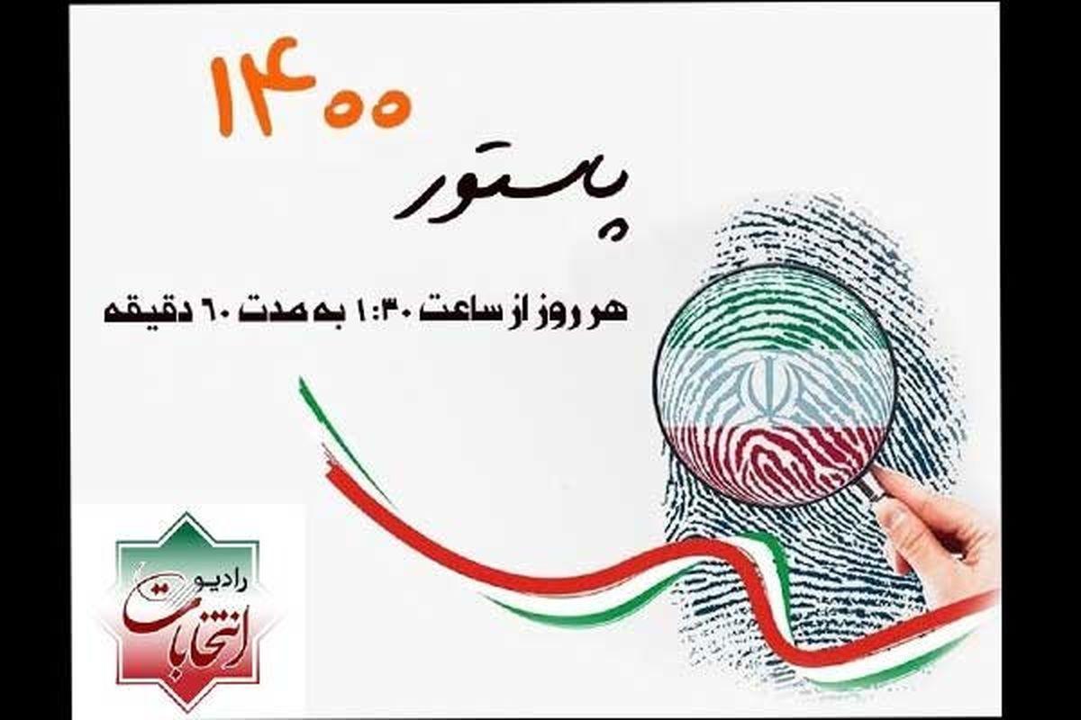 مجله انتخاباتی «پاستور ۱۴۰۰» در رادیو انتخابات کلید خورد