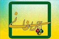 پخش ویژه برنامه مناسبت آغاز امامت امام زمان (عج) از شبکه سه سیما