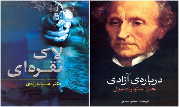انتشار کتابهای صوتی «درباره آزادی» و «لاک نقرهای»