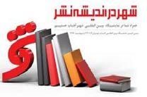 افزایش ساعات شعب بانک شهر برای توزیع بنکارتهای خرید کتاب