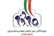 دبیرخانه گام دوم انقلاب بر عهده انجمن اسلامی دانش آموزان است