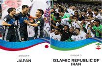 پخش زنده بازی ایران و ژاپن از شبکه سه سیما