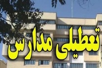 مدارس تهران تا سه روز آینده تعطیل است