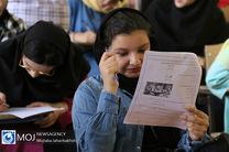 آزمون ورودی مدارس تیزهوشان در هرمزگان برگزار می شود