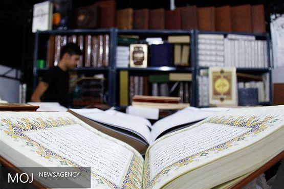 نمایشگاه بینالمللی قرآن امروز افتتاح میشود
