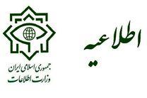 اطلاعیه های وزارت اطلاعات در سایت واجا منتشر می شود/مردم به شایعات توجه نکنند