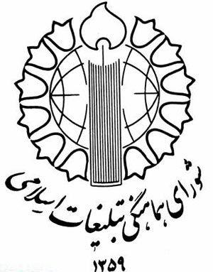 شورای هماهنگی تبلیغات اسلامی از حضور مردم در مراسم ۱۳ آبان تشکر کرد