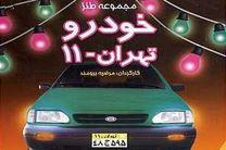 خودرو تهران 11 روی آنتن شبکه پنج