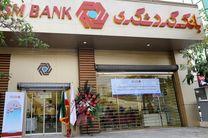 آغاز فعالیت مرکز تماس با مشتریان بانک گردشگری با شکل جدید