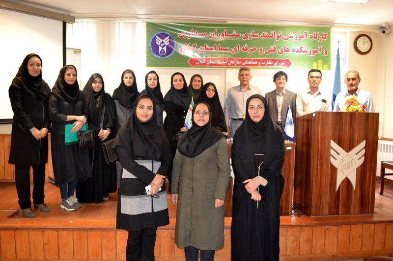 کارگاه آموزشی  مقاطع مختلف تحصیلی سما استان گیلان برگزار شد