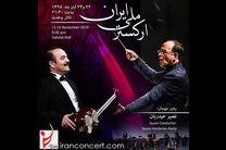 اجرای آثار کیوان ساکت در ارکستر ملی ایران