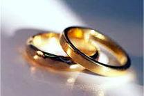 صندوق کارآفرینی امید وام ۱۰ میلیون تومانی ازدواج میدهد