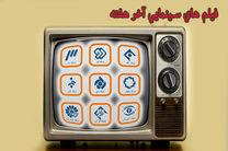 فیلمهای سینمایی سیما در روزهای اول و دوم اسفند مشخص شد
